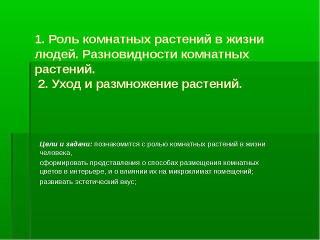 1. Роль комнатных растений в жизни людей. Разновидности комнатных растений. 2...