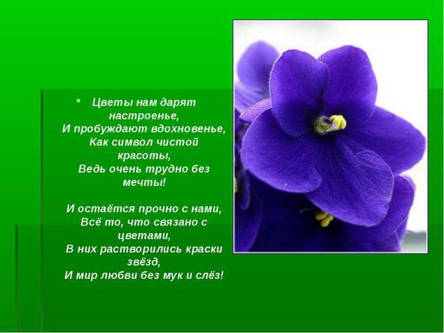Цветы нам дарят настроенье, И пробуждают вдохновенье, Как символ чистой красо...