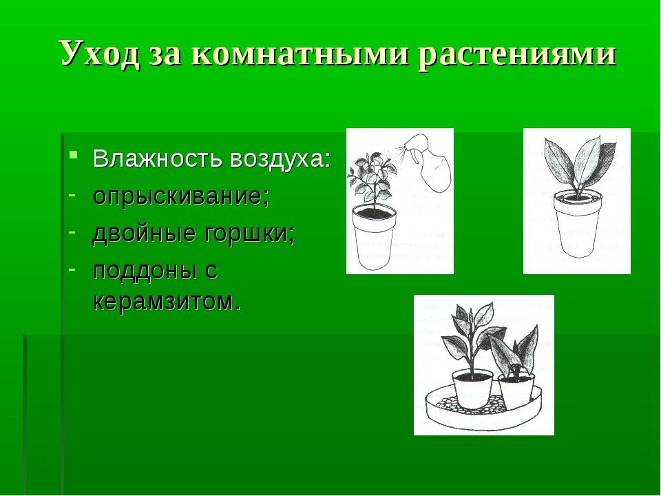 Уход за комнатными растениями Влажность воздуха: опрыскивание; двойные горшки...