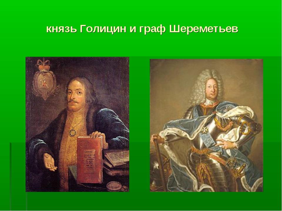 князь Голицин и граф Шереметьев