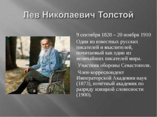 Лев Никола́евич Толсто́й 9 сентября 1828 – 20 ноября 1910 Один из известных р