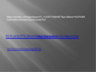https://yandex.ru/images/search?_=1435779394827&p=3&text=%D0%BB%D0%B5%D0%B2%2
