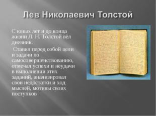 С юных лет и до конца жизни Л. Н. Толстой вёл дневник. Ставил перед собой цел