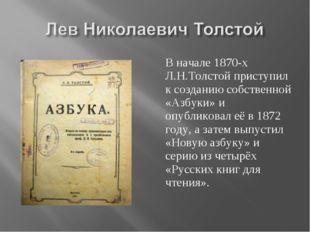 В начале 1870-х Л.Н.Толстой приступил к созданию собственной «Азбуки» и опубл
