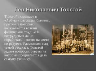 Толстой помещает в «Азбуке» рассказы, былины, притчи, в которых восхваляется
