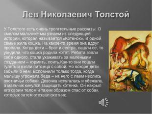 У Толстого есть очень трогательные рассказы. О смелом мальчике мы узнаем из с