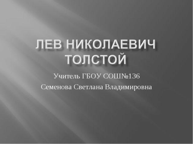 Учитель ГБОУ СОШ№136 Семенова Светлана Владимировна