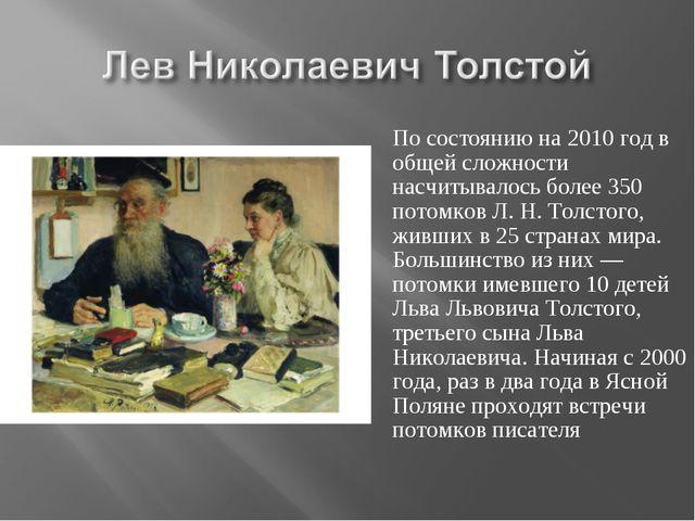 По состоянию на 2010 год в общей сложности насчитывалось более 350 потомков Л...