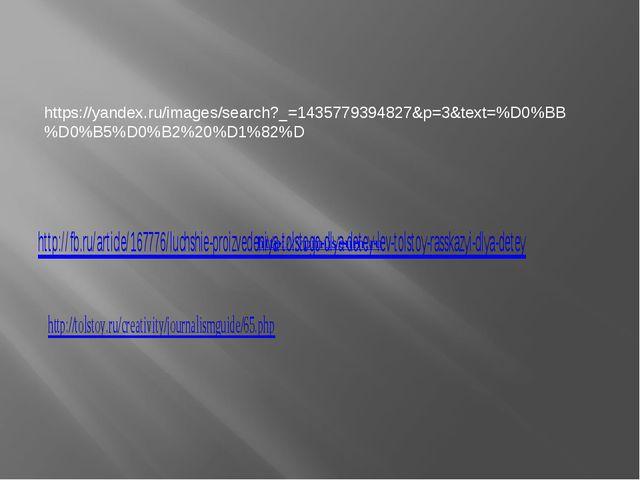 https://yandex.ru/images/search?_=1435779394827&p=3&text=%D0%BB%D0%B5%D0%B2%2...