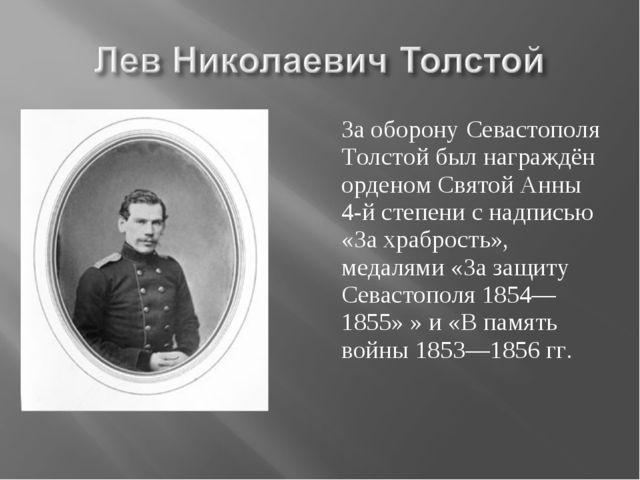 За оборону Севастополя Толстой был награждён орденом Святой Анны 4-й степени...
