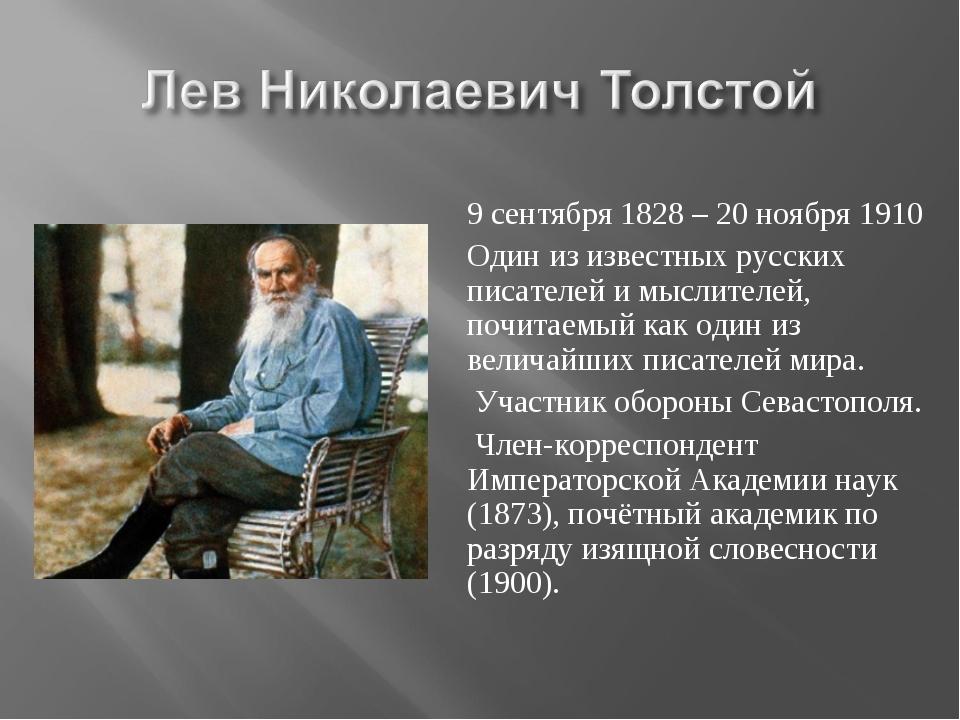 Лев Никола́евич Толсто́й 9 сентября 1828 – 20 ноября 1910 Один из известных р...