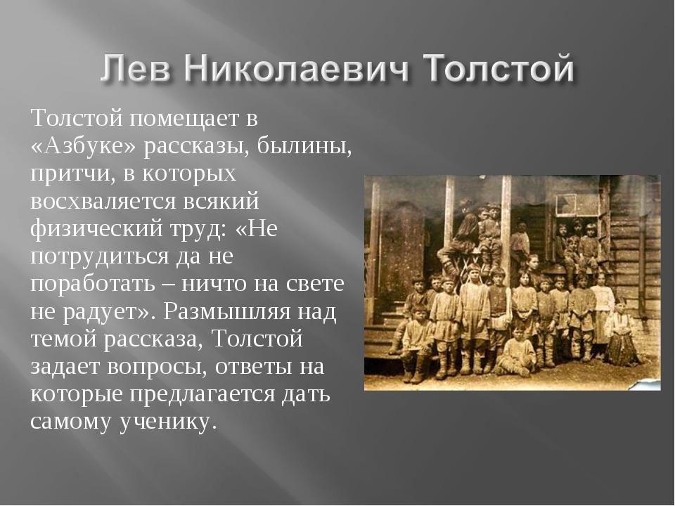 Толстой помещает в «Азбуке» рассказы, былины, притчи, в которых восхваляется...