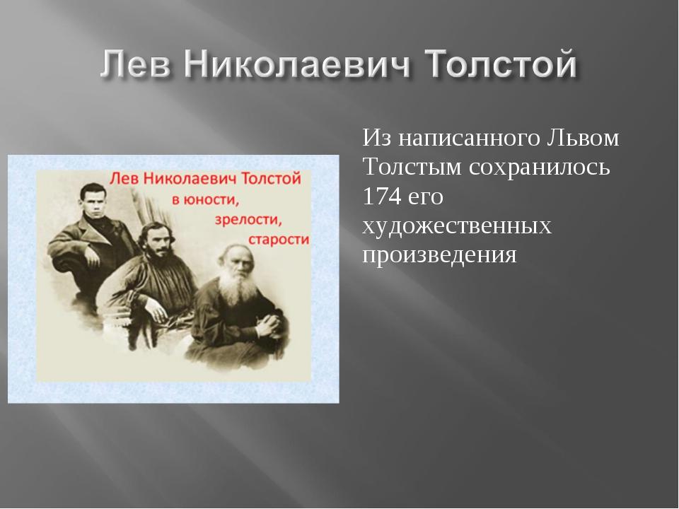 Из написанного Львом Толстым сохранилось 174 его художественных произведения