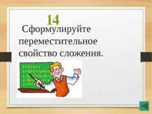 Раскрытие скобок а+(b+c)=a+b+c a-(b+c)=a-b-c (a+b)c=ac+bc (a-b)c=ac-bc