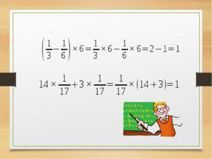 Уберем множитель 1 +(8-34)=8-34 +(8+34)=8+34 +(-8+34)=-8+34 -(8-34)=-8+34 -(8