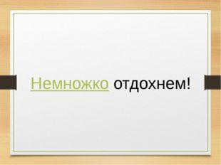 Работа в тетради № 1234 (устно) № 1237 (в, г, р) № 1238 (в, г) № 1241 (б)