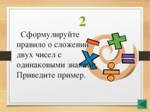 8 Назовите наибольшее целое отрицательное число.
