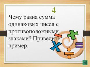 Наибольшее трехзначное число? 11