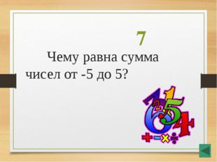 4 Чему равна сумма одинаковых чисел с противоположными знаками? Приведите пр