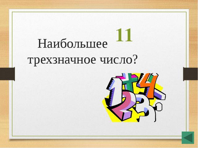 Как называется равенство двух отношений? 15