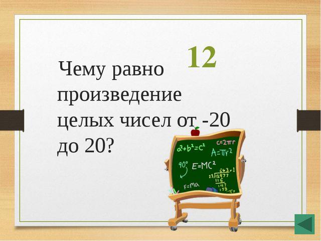 Какие числа называют противоположными? 10