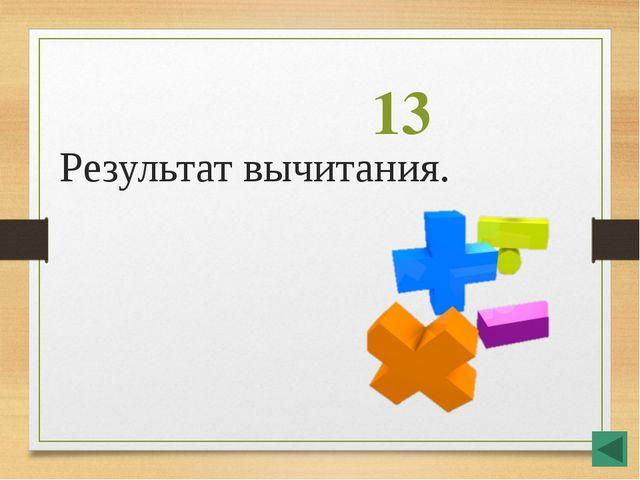 9 На какое число нельзя делить?