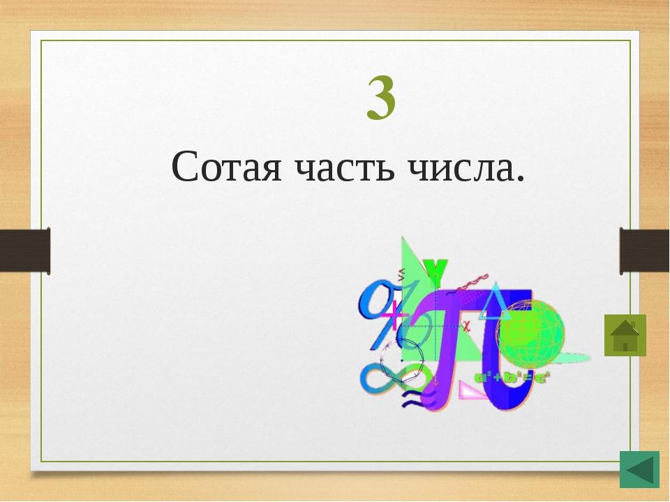 16 Назови наименьшее простое число.