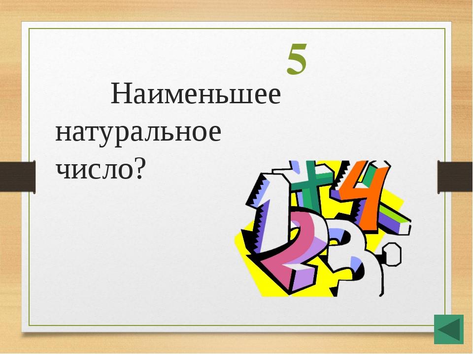 6 Можно ли при делении натуральных чисел получить ноль?