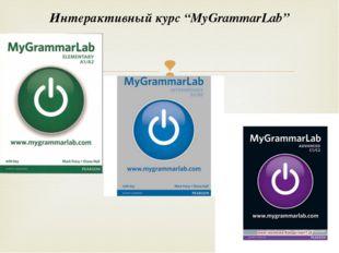 """Интерактивный курс """"MyGrammarLab"""" """