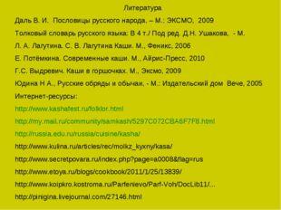 Литература Даль В. И. Пословицы русского народа. – М.: ЭКСМО, 2009 Толковый с