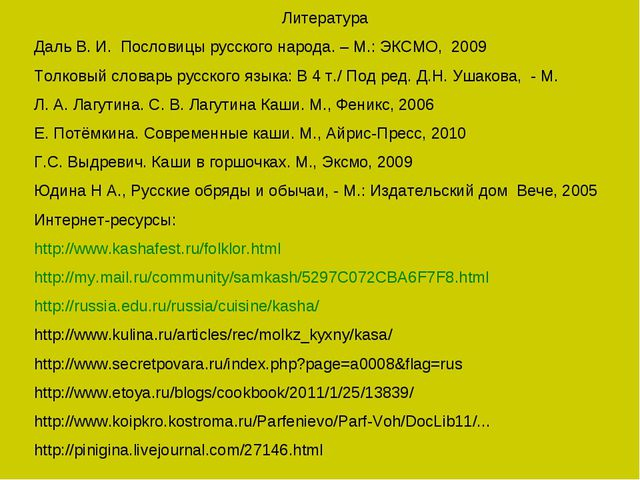 Литература Даль В. И. Пословицы русского народа. – М.: ЭКСМО, 2009 Толковый с...
