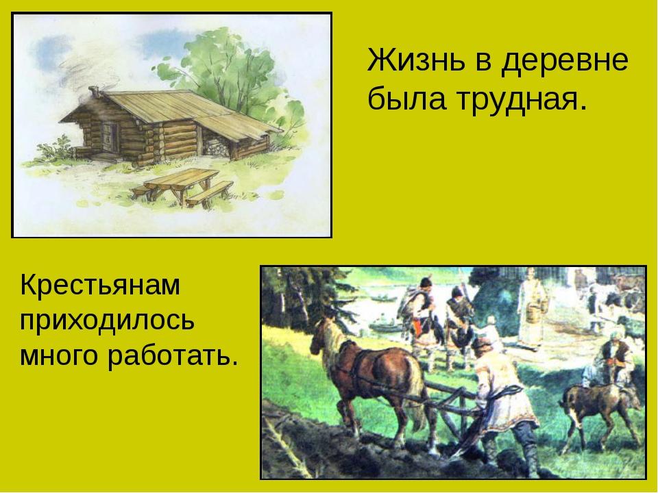 Жизнь в деревне была трудная. Крестьянам приходилось много работать.
