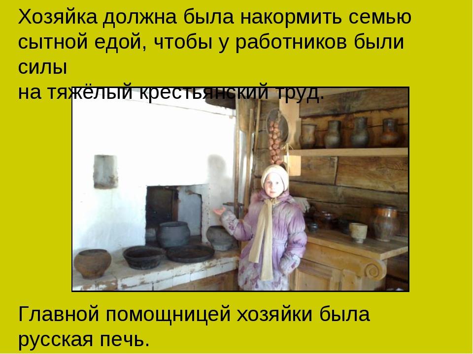 Главной помощницей хозяйки была русская печь. Хозяйка должна была накормить...