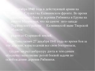 С сентября 1941 года в действующей армии на фронте. Служил на Калининском ф