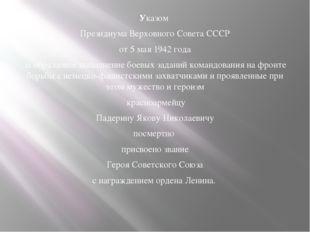 Указом Президиума Верховного Совета СССР от 5 мая 1942 года за образцовое вы