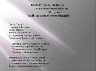 Подвигу Якова Падерина посвящено стихотворение В. Гусева «Твой народ не буде