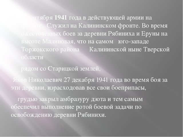 С сентября 1941 года в действующей армии на фронте. Служил на Калининском ф...