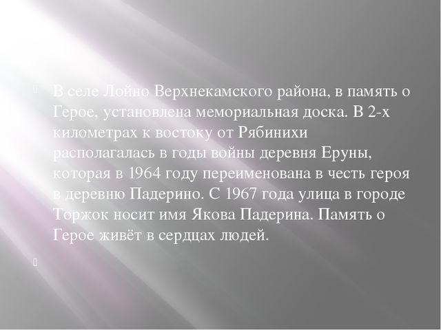 В селе Лойно Верхнекамского района, в память о Герое, установлена мемориальн...
