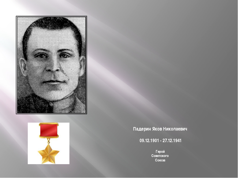 ПадеринЯков Николаевич 09.12.1901 - 27.12.1941 Герой Советского Союза