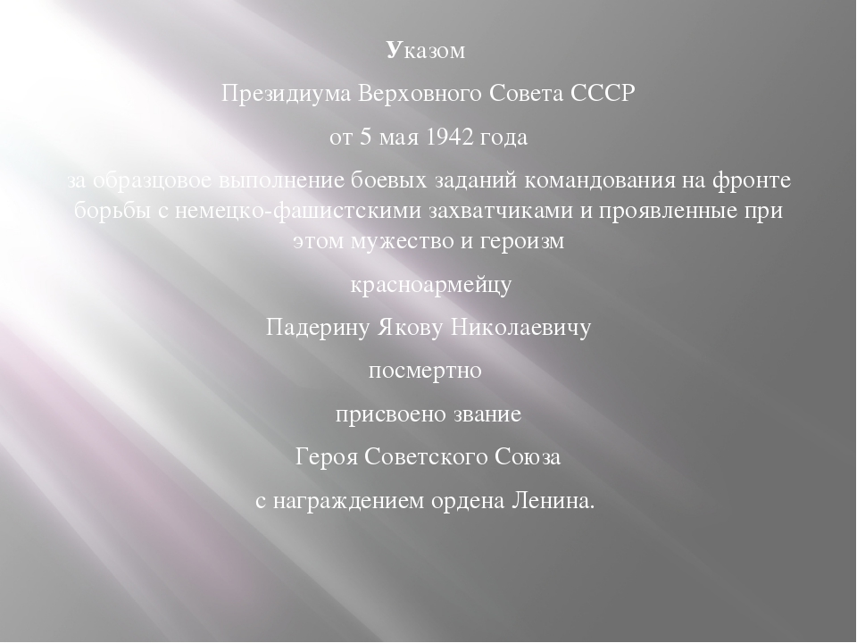 Указом Президиума Верховного Совета СССР от 5 мая 1942 года за образцовое вы...