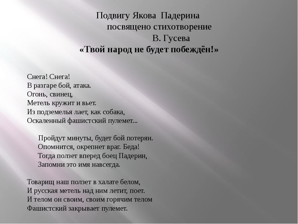 Подвигу Якова Падерина посвящено стихотворение В. Гусева «Твой народ не буде...