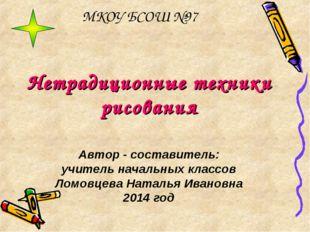 МКОУ БСОШ №97 Нетрадиционные техники рисования Автор - составитель: учитель н