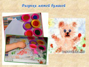 Рисунки мятой бумагой