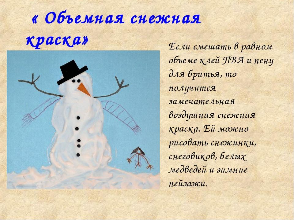 « Объемная снежная краска» Если смешать в равном объеме клей ПВА и пену для...