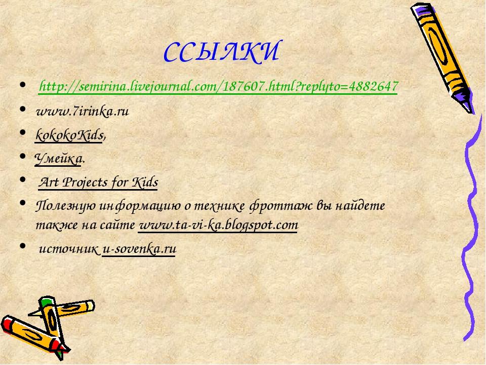 ССЫЛКИ http://semirina.livejournal.com/187607.html?replyto=4882647 www.7irin...