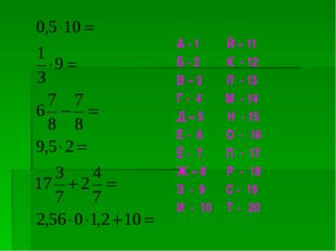 А - 1 Й – 11 Б - 2 К - 12 В – 3 Л - 13 Г - 4 М - 14 Д – 5 Н - 15 Е - 6 О - 1