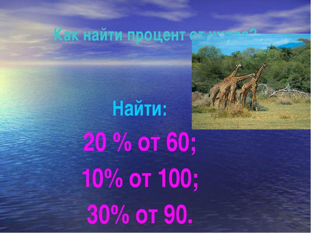 Как найти процент от числа? Найти: 20 % от 60; 10% от 100; 30% от 90.