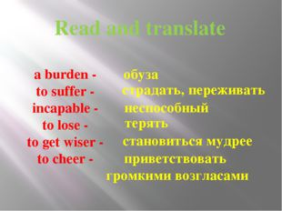 a burden - to suffer - incapable - to lose - to get wiser - to cheer - Read