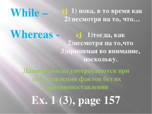 While – cj 1) пока, в то время как 2) несмотря на то, что… Whereas - сj 1)то