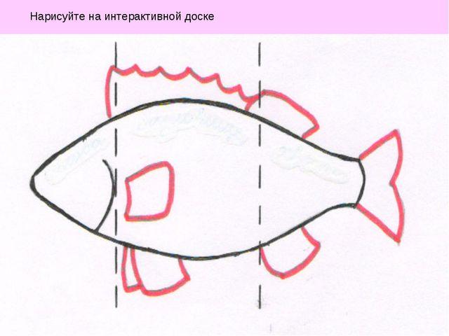 Нарисуйте на интерактивной доске